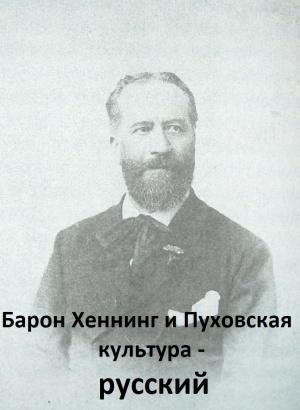 baron rus1